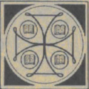 Arte e Simbolo - Croce con i Vangeli - Epoca Paleocristiana